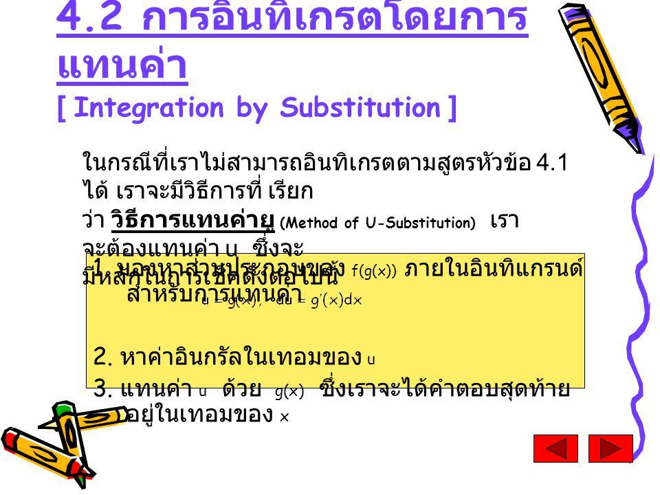 4.2 การอินทิเกรตโดยการแทนค่า [ Integration by Substitution ]